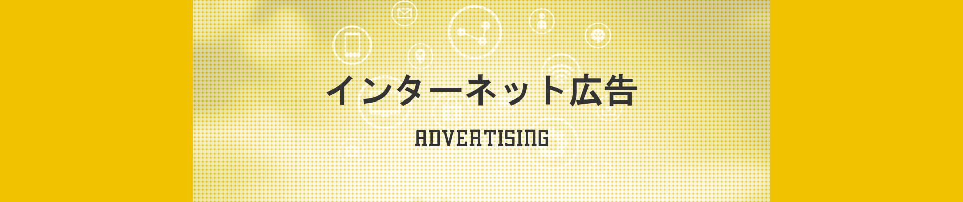 インターネット広告