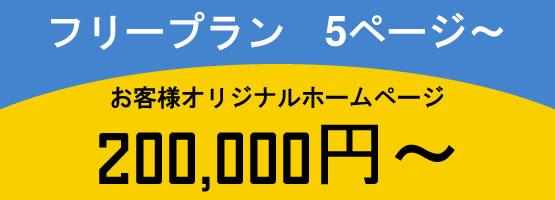 フリープラン 5ページ~ 200,000円~