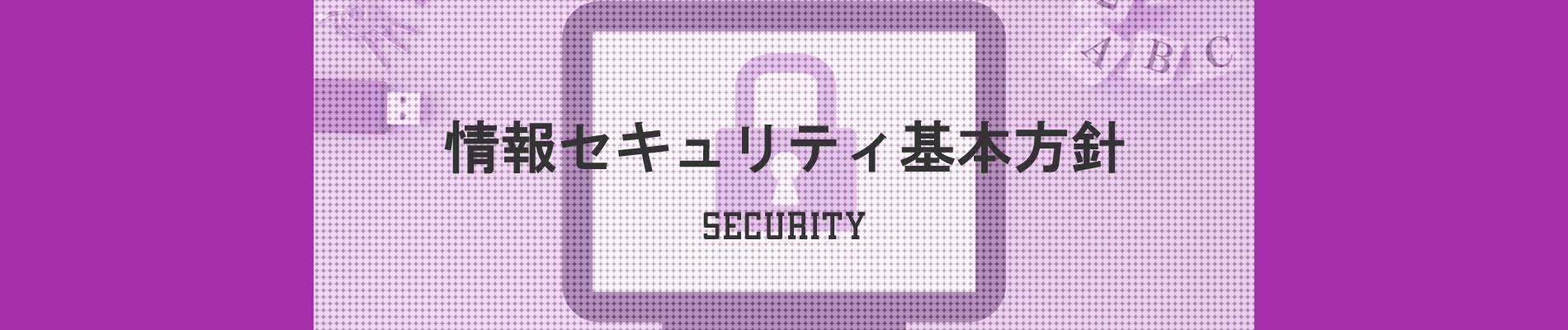 情報セキュリティ基本方針