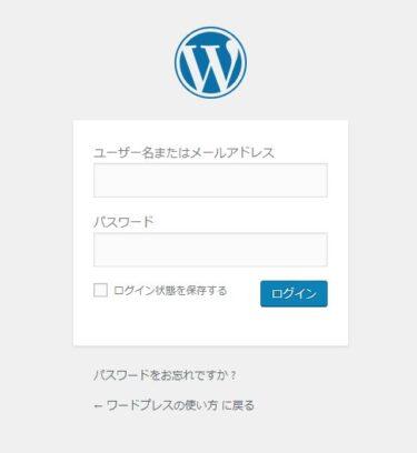 WordPressのログイン方法